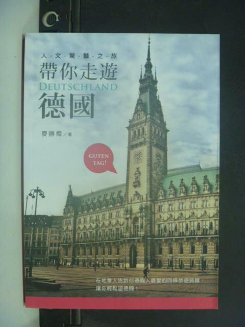 ~書寶 書T1/旅遊_JGV~帶你走遊德國──人文驚豔之旅_麥勝梅 ~  好康折扣