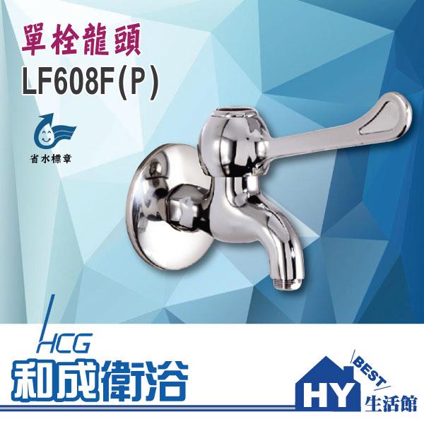 HCG 和成 LF608F/LF608P 洗手台水龍頭 單栓龍頭 -《HY生活館》水電材料專賣店