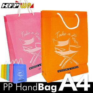 一個只要42元 HFPWP A4手提袋 PP環保無毒防水塑膠 台灣製 BWTR315