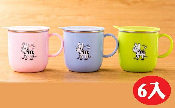 【晨光】斑馬Zebra 304不鏽鋼兒童馬克杯(附蓋子)-6入 (125409)【現貨】
