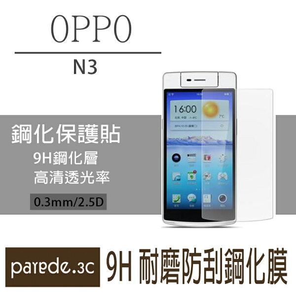 OPPO N3 9H鋼化玻璃膜 螢幕保護貼 貼膜 手機螢幕貼 保護貼【Parade.3C派瑞德】