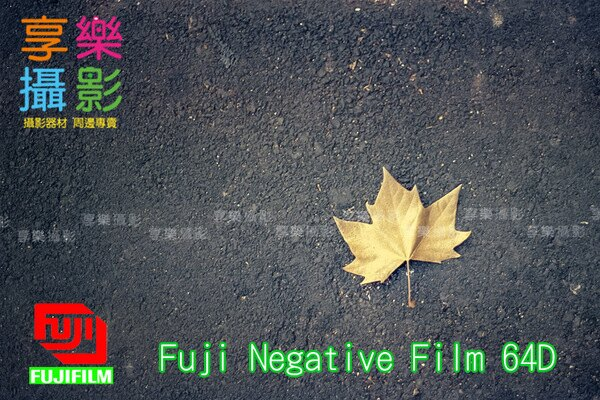 [享樂攝影] 富士 Fuji 64D 極細膩 彩色電影底片 分裝片 Fujifilm color negative Film 分裝片 參考 250D Superia
