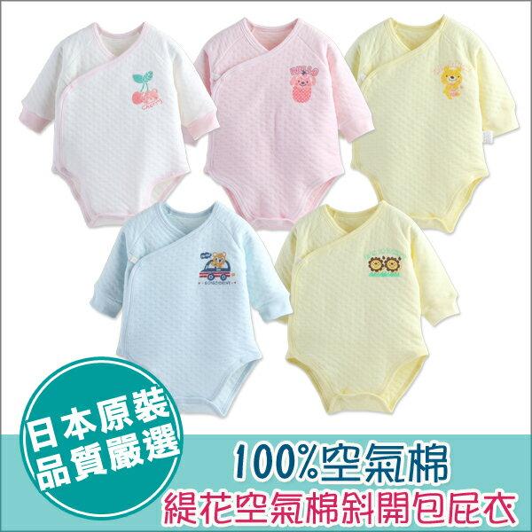 包屁衣/連身睡衣/保暖純棉提花空氣棉內搭 出生嬰兒長袖(前斜開扣式)日本暢銷【JoyBaby】