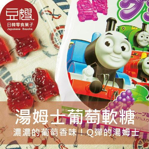 【豆嫂】日本零食 Orion 湯瑪士小火車葡萄軟糖