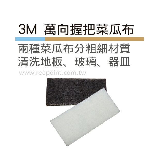【3M萬向握把菜瓜布】可安裝於3M萬向拖把,可清洗器皿、去垢、拋光 (則一選購)