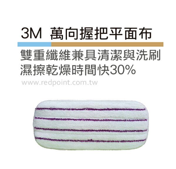 【3M萬向握把平面布】可安裝於3M萬向拖把,快乾燥洗刷力佳,適用於地面平面