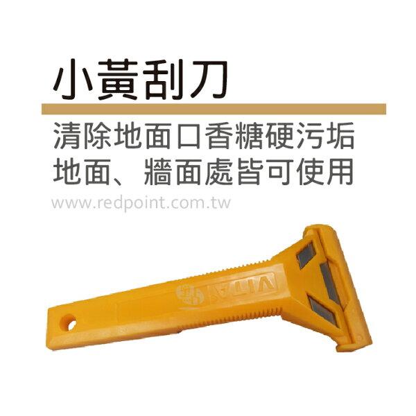 【小黃刮刀】清除地板口香糖、牆面污垢