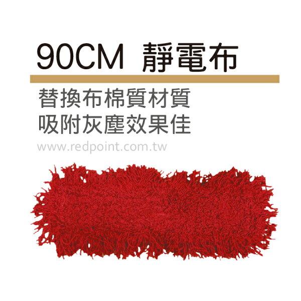 【90cm靜電拖把布】替換布,深入縫隙吸附細微灰塵,各類地板皆可,木質地強力推薦使用