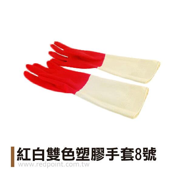 【紅白雙色塑膠手套 8號】清潔洗碗工作手套