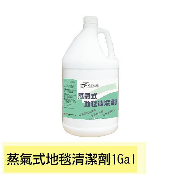 【蒸氣式地毯水 - 1加侖】低泡沫量俱有潔白效果,可使用機具清洗