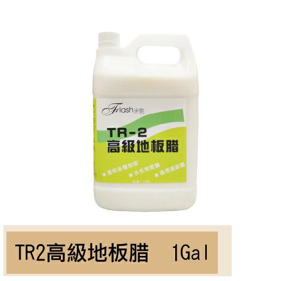 【TR2高級地板腊 - 1加侖】水腊適用於各類地板使用