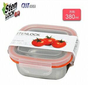 韓國【Sten Lock】不銹鋼保鮮盒380ml(方形) - 限時優惠好康折扣