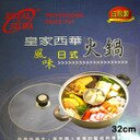 皇家西華 日式火鍋組 ~~!! 火鍋,不銹鋼火鍋 湯鍋(台灣製)鍋寬32cm