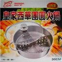 皇家西華團圓火鍋(台灣製)火鍋組,不銹鋼火鍋 湯鍋 高級不銹鋼材質鍋寬30cm