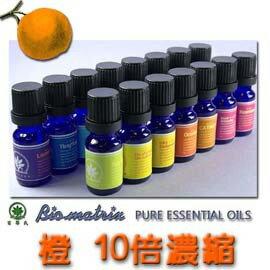 百翠氏甜橙精油Orange 10倍濃縮 純精油^~10ml 香氣縈繞芳療保養~ 皂添加~d