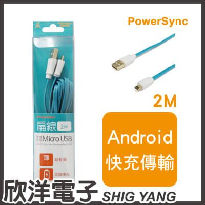 ※ 欣洋電子 ※ 群加科技 USB2.0 AM to Micro USB 高速傳輸充電扁線 / 2M 藍 ( USB2-GFMIB26 )  PowerSync包爾星克
