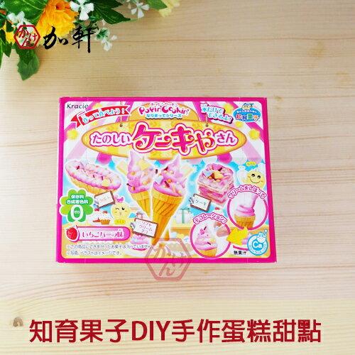 《加軒》日本KRACIE知育果子DIY手作蛋糕甜點