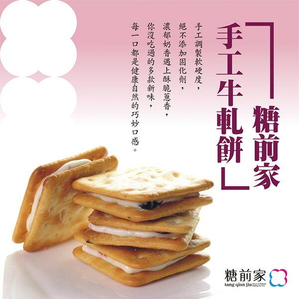 【糖前家】手工牛軋餅(原味/甜心雙莓/陽光鳳梨/麻辣咖哩/番茄比薩 五種口味可選)