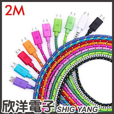※ 欣洋電子 ※ Micro USB 彩色編織線 2M / 紅、黑、藍、白、紫、橙、綠、淺綠、桃紅、粉紅