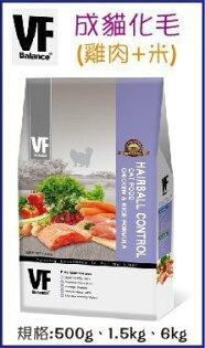★優逗★VF Balance 魏大夫天然食譜寵糧  特選成貓化毛配方(雞+米)  0.5KG/0.5公斤