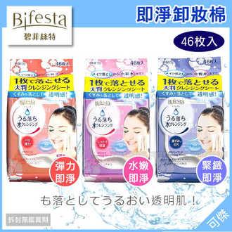 可傑 日本 Bifesta 碧菲絲特 即淨卸妝棉 彈力 / 水嫩 / 緊緻 46張入 熱銷中!
