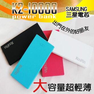 KooPin K2-10000  USB快速充電 輸出2.1A 外接式電池 LED電量顯示行動電源 移動電源 隨身電源 (額定5600mAh)