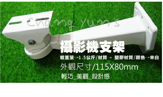 高雄/台南/屏東監視器 戶外防護罩支架 監視器支架 旋轉台支架 攝影機支架 適多款監視器鏡頭