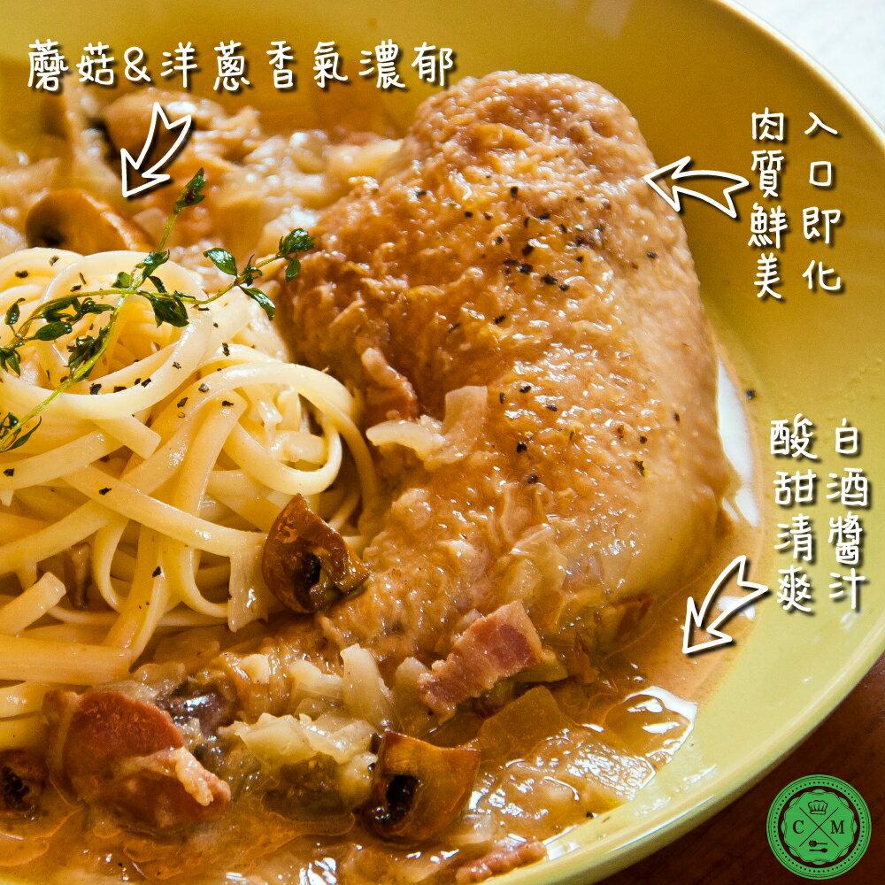 【火星小廚*白酒蘑菇燉雞】2-4人分享餐x15公分台灣雞腿xMAN VINTNERS白酒x新鮮蔬菜 X丹麥進口Aral 鮮奶油 1