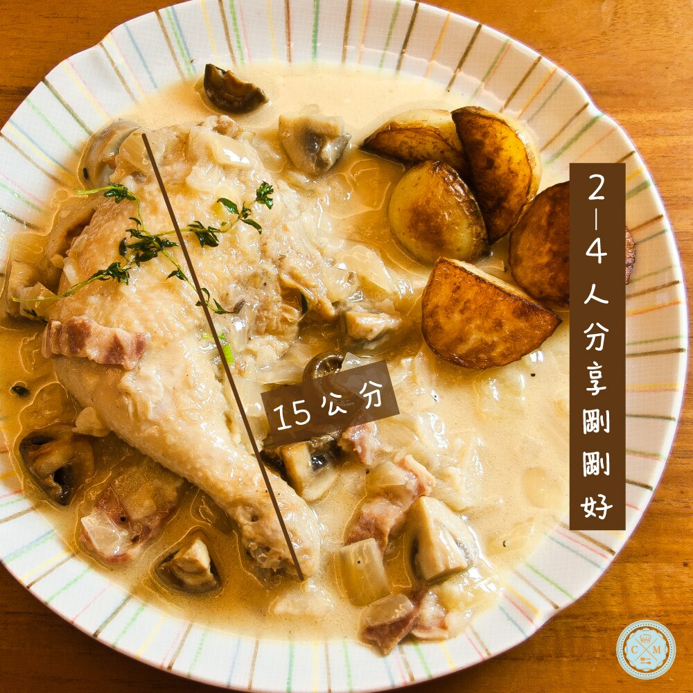 【火星小廚*白酒蘑菇燉雞】2-4人分享餐x15公分台灣雞腿xMAN VINTNERS白酒x新鮮蔬菜 X丹麥進口Aral 鮮奶油 2