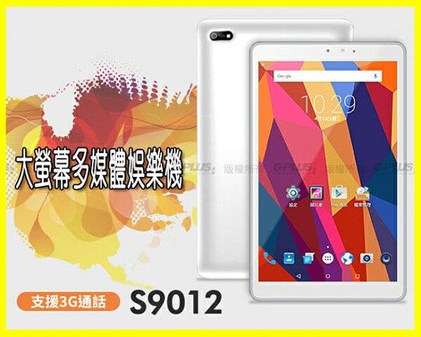 全新超大10吋 GPLUS S9012 WiFi/2+16G 雙卡四核心智慧型 PadFone 平板手機