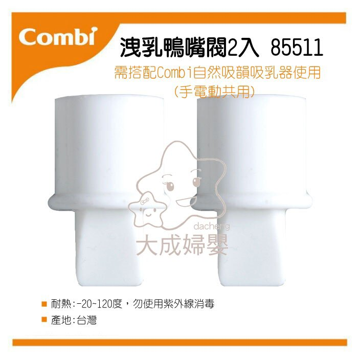 【大成婦嬰】Combi 自然吸韻 吸乳器配件-洩乳鴨嘴閥2入(85511) 手電動共用 原廠公司貨 0