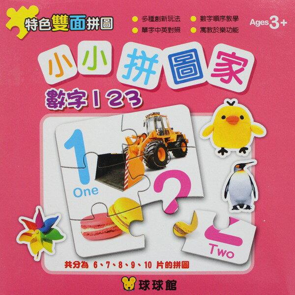 小小拼圖家 數字123幼兒拼圖 6片~10片(一盒共5組入)MIT製/一盒入{定100}~九童國際益智拼圖