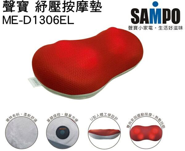 ME-D1306EL【聲寶】紓壓按摩墊 保固免運-隆美家電