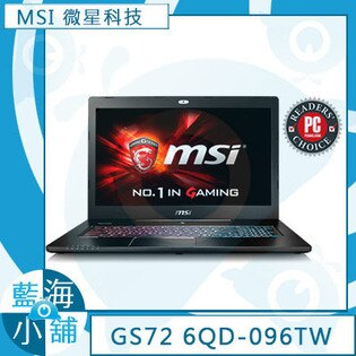 MSI 微星 GS72 6QD(Stealth)-096TW 電競 17.3吋 筆記型電腦( i7-6700 256G+1TB)