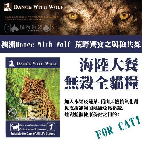 +貓狗樂園+ Dance With Wolf荒野饗宴之與狼共舞【無穀全貓。海陸大餐。5.5磅】880元 - 限時優惠好康折扣