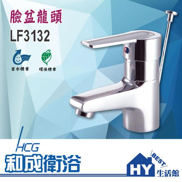 HCG 和成 LF3132 臉盆龍頭 面盆龍頭 -《HY生活館》水電材料專賣店