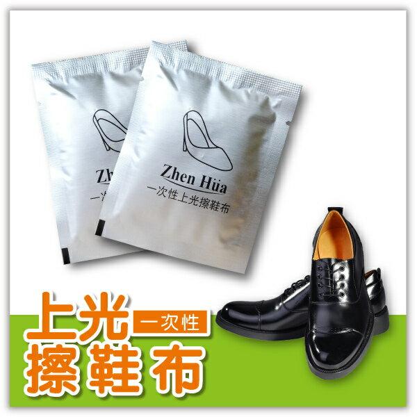 【aife life】一次性上光擦鞋布/擦鞋巾/便攜式擦鞋布/拋棄式擦鞋/鞋材 保養 清潔 上油