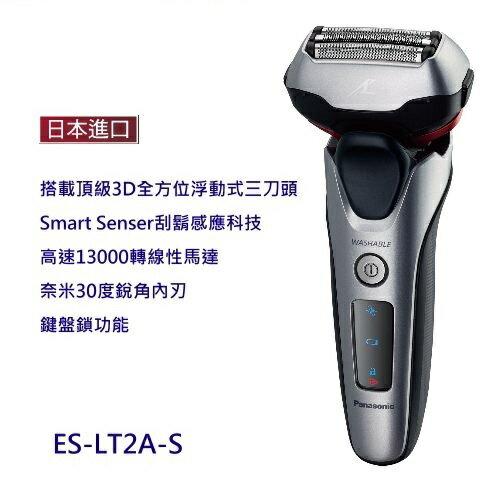 Panasonic 國際牌』 超高速磁力驅動電鬚刀 ES-LT2A **免運費**
