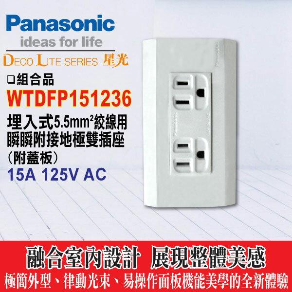 《國際牌》星光系列WTDFP151236附接地雙插座 附蓋板(5.5絞線用~適用於廚房)(白) -《HY生活館》水電材料專賣店