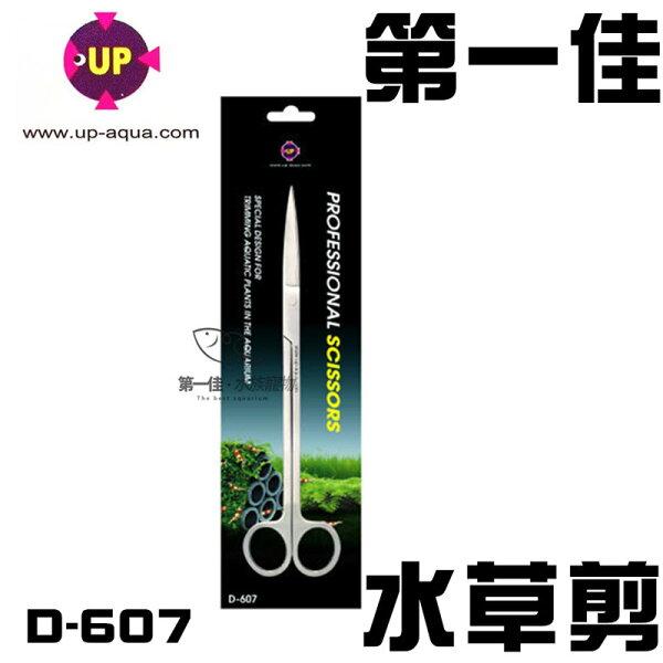 [第一佳水族寵物] 台灣UP雅柏〔D-607〕專業級不鏽鋼.不銹鋼水草剪 直