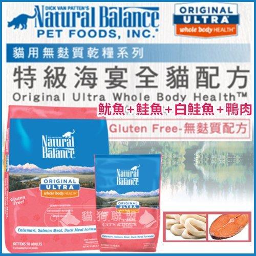 +貓狗樂園+ Natural Balance【NB。特級海宴全貓配方。5磅】1000 元 0
