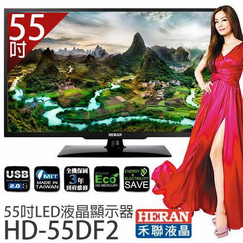★杰米家電☆禾聯 HERAN 55吋FHD LED數位液晶顯示器 HD-55DF2 +送原廠智慧棒