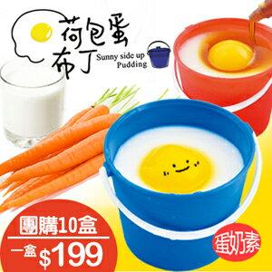 木匠手作★免運【團購】荷包蛋布丁10盒組(6入/盒)★療癒系甜點水桶造型荷包蛋布丁 1