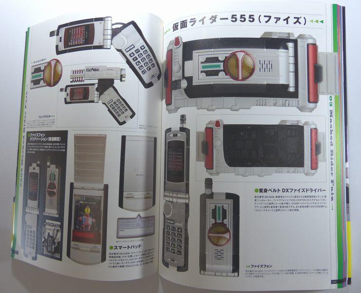 【秋葉園 AKIBA】假面騎士   1號~W 腰帯和武器全種類介紹 雜誌 日文書 3