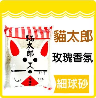 【4包免運費】貓太郎貓砂10L-玫瑰香氛【細球砂】(紅)/貓太郎 天然貓砂加強除低塵臭細砂圓球砂礦物砂