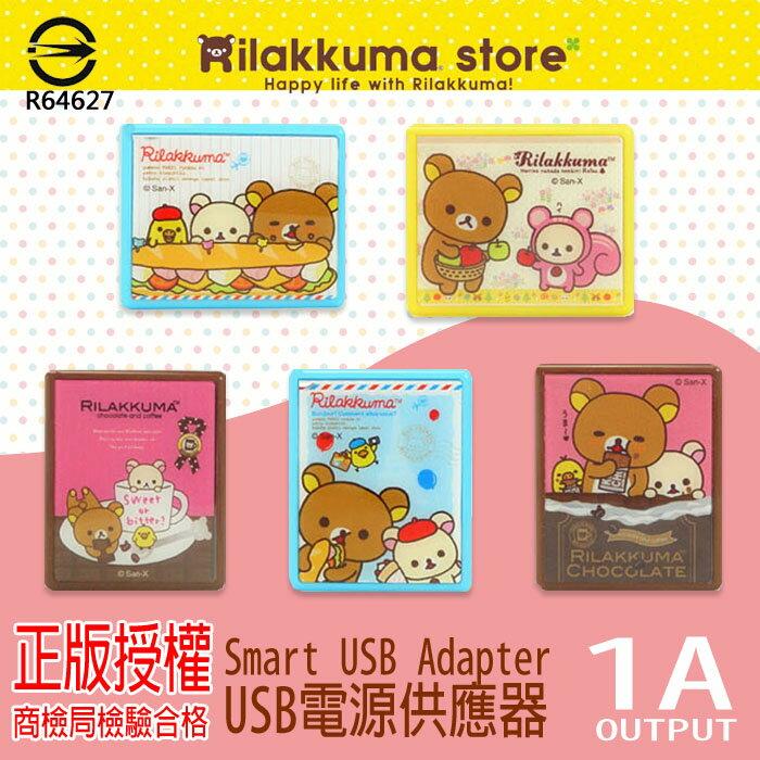 1A 商檢合格 旅充 RILAKKUMA 拉拉熊 USB電源 器 方型可摺疊收納插頭 懶懶