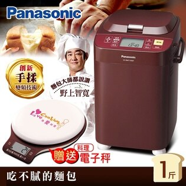 ★加碼送電子秤★【Panasonic國際牌】One Touch 微電腦全自動變頻製麵包機/SD-BMT1000T