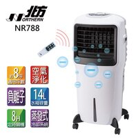 夏日涼一夏推薦北方移動式冷卻器 (14公升) NR788 蒸氣式冷卻技術,省電、高效、環保 NR-788 水冷氣 移動式冷氣