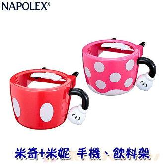 【禾宜精品】飲料手機架 - NAPOLEX 迪士尼 WD-280 米奇+米妮 冷氣孔夾式 手機飲料兩用架 1對
