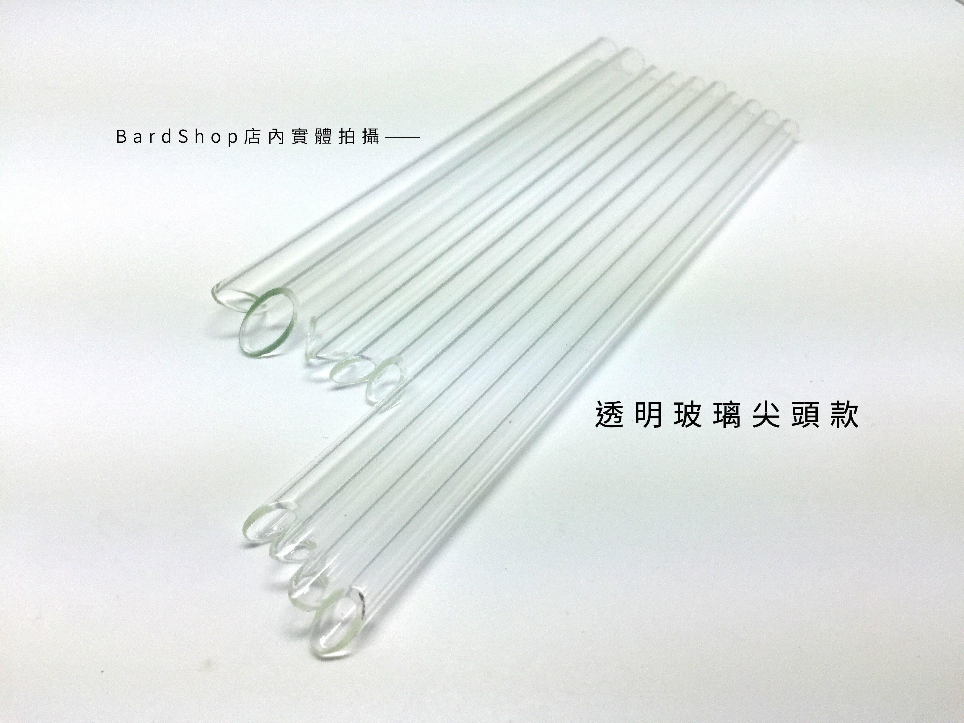 【BardShop環保小物】最美的琉璃吸管/環保創意透明玻璃吸管-彎/直/粗/細/尖頭款 2